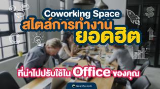 Coworking Space สไตล์การทำงานยอดฮิต ที่น่าไปปรับใช้ใน Office ของคุณ