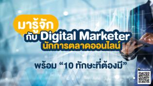 มารู้จักกับ Digital Marketer นักการตลาดออนไลน์ พร้อม 10 ทักษะที่ต้องมี