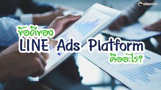 ทำความรู้จักตัวช่วยในการทำธุรกิจของคุณ กับ LINE Ads Platform คืออะไร?