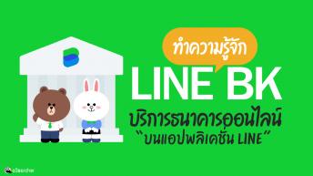 ทำความรู้จัก LINE BK บริการธนาคารออนไลน์ บนแอปพลิเคชั่น LINE