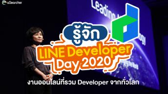 รู้จัก LINE Developer Day 2020 งานออนไลน์ที่รวม Developer จากทั่วโลก