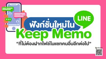 """ฟังก์ชั่นใหม่ใน LINE """"Keep Memo"""" ที่ไม่ต้องฝากไฟล์ในแชทคนอื่นอีกต่อไป"""