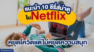 แนะนำ 10 ซีรี่ส์น่าดูใน Netflix หยุดโควิดแต่ไม่หยุดความสนุก