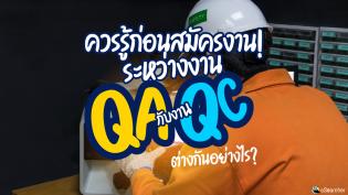 ควรรู้ก่อนสมัครงาน! ระหว่างงาน QA กับงาน QC ต่างกันอย่างไร?