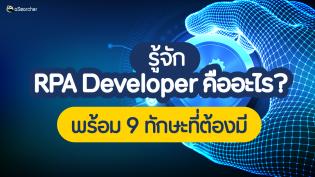 รู้จัก RPA Developer คืออะไร? พร้อม 9 ทักษะที่ต้องมี