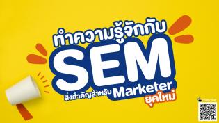 ทำความรู้จักกับ SEM สิ่งสำคัญสำหรับ Marketer ยุคใหม่