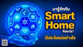 มารู้จักกับ Smart Home คืออะไร? มีประโยชน์อย่างไร