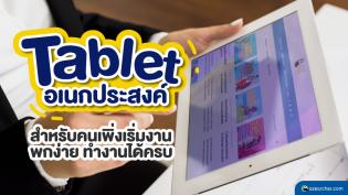 Tablet อเนกประสงค์สำหรับคนเพิ่งเริ่มงาน พกง่าย ทำงานได้ครบ
