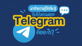 มาทำความรู้จักกัน !! กับโปรแกรมแชท Telegram คืออะไร?