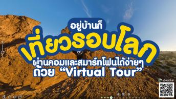 อยู่บ้านก็เที่ยวรอบโลกผ่านคอมและสมาร์ทโฟนได้ง่ายๆ ด้วย Virtual Tour