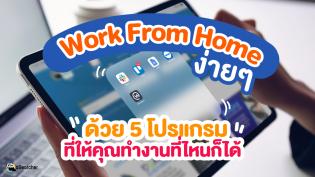 Work From Home ง่ายๆ ด้วย 5 โปรแกรมที่ให้คุณทำงานที่ไหนก็ได้