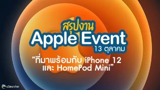 สรุปงาน Apple Event 13 ตุลาคม ที่มาพร้อมกับ iPhone 12 และ HomePod Mini