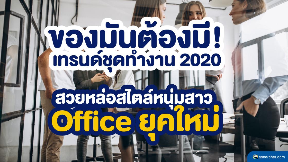 ของมันต้องมี! เทรนด์ชุดทำงาน 2020 สวยหล่อสไตล์หนุ่มสาว Office ยุคใหม่